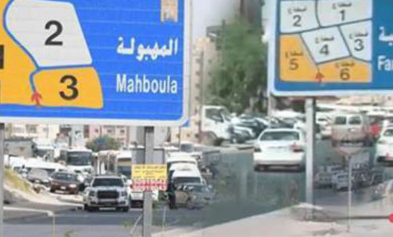 Lifting Of Isolation From Mahboula And Farwaniya; Second Stage Plans