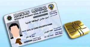 Civil ID Card Ready For Delivery, Rules For Citizens And Expats Who Need To Be In Person