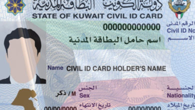 Photo of Delivery Of The Civil ID To The Homes With 2 Dinars