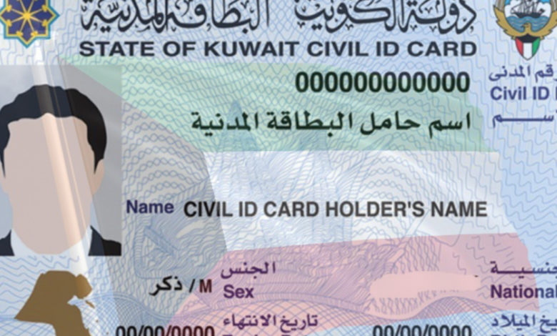 Delivery Of The Civil ID To The Homes With 2 Dinars