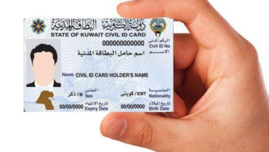Photo of PACI Denied Rumours About Home Delivery Of Civil ID For 2 Kd