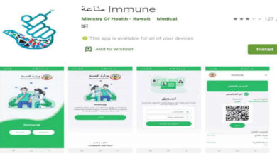 Four Vaccines Approved For Corona Passport; Immune Application Launched
