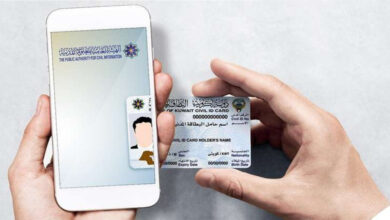 'Kuwait Mobile ID' App … A Positive Step Towards Digital Transformation