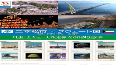 Kuwait-Japan Commemorative Stamps To Be Launched With Tokyo Olympics