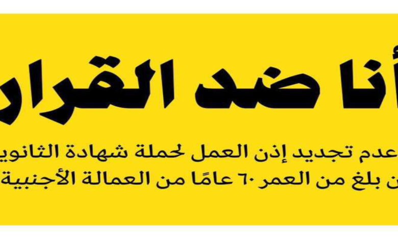 i-am-against-the-decision-some-kuwaitis-oppose-move-to-cancel-residency-of-expats-above-60_0_21-06-01-12-06-23